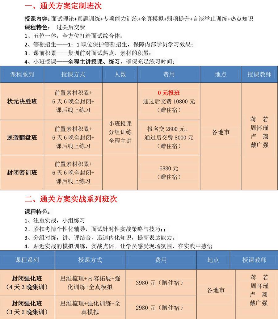 安徽事业单位课程.jpg